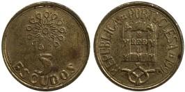 5 эскудо 1996 Португалия