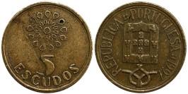 5 эскудо 1997 Португалия