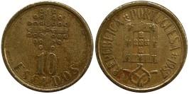 10 эскудо 1987 Португалия