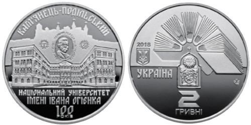 2 гривны 2018 Украина — 100 лет Каменец-Подольскому национальному университету имени Ивана Огиенко