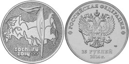25 рублей 2014 Россия —  XXII зимние Олимпийские Игры и XI Паралимпийские Игры, Сочи 2014 — Факел
