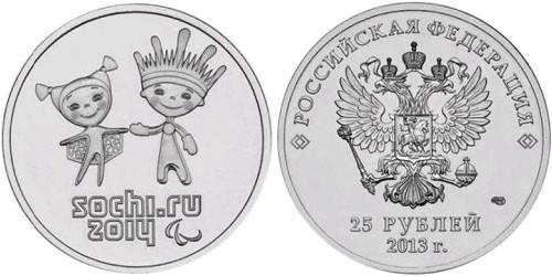 25 рублей 2013 Россия —  XI зимние Паралимпийские Игры, Сочи 2014 — Талисманы