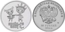 25 рублей 2014 Россия — XI зимние Паралимпийские Игры, Сочи 2014 — Талисманы