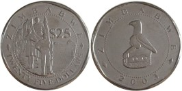 25 долларов 2003 Зимбабве UNC