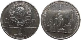 1 рубль 1979 СССР — XXII летние Олимпийские Игры, Москва 1980 — Университет — уценка № 1