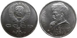 1 рубль 1991 СССР — Махтумкули Фраги — туркменский поэт и мыслитель — уценка № 1