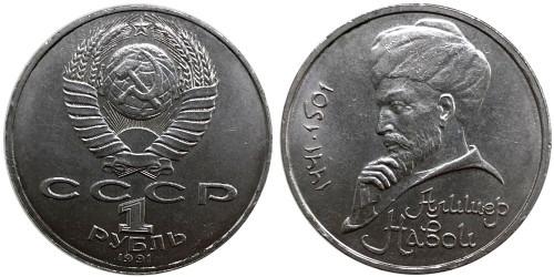 1 рубль 1991 СССР — 550 лет со дня рождения узбекского поэта и мыслителя Алишера Навои — уценка № 1