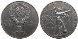 1 рубль 1975 СССР — 30 лет Победы в Великой Отечественной войне — уценка № 1