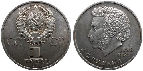 1 рубль 1984 СССР — 185 лет со дня рождения Александра Сергеевича Пушкина — уценка № 1