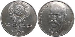 1 рубль 1990 СССР — 125 лет со дня рождения латышского писателя Яниса Райниса — уценка № 1