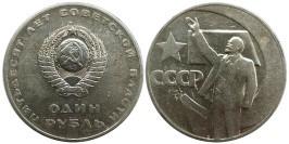 1 рубль 1967 СССР — 50 лет Советской Власти — уценка № 2