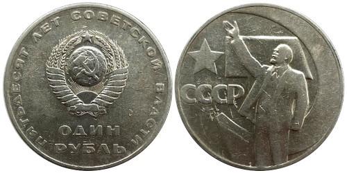 1 рубль 1967 СССР — 50 лет Советской Власти