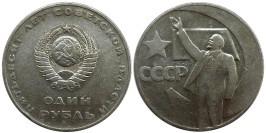 1 рубль 1967 СССР — 50 лет Советской Власти — уценка № 3