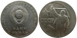 1 рубль 1967 СССР — 50 лет Советской Власти — уценка № 4