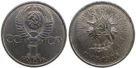 1 рубль 1985 СССР — 40 лет победы над фашистской Германией — уценка № 1