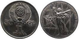 1 рубль 1975 СССР — 30 лет Победы в Великой Отечественной войне