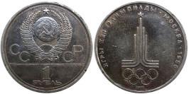 1 рубль 1977 СССР — XXII летние Олимпийские Игры, Москва 1980 — Эмблема — уценка № 3