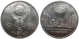 5 рублей 1989 СССР — Ансамбль Регистан в Самарканде — уценка № 1