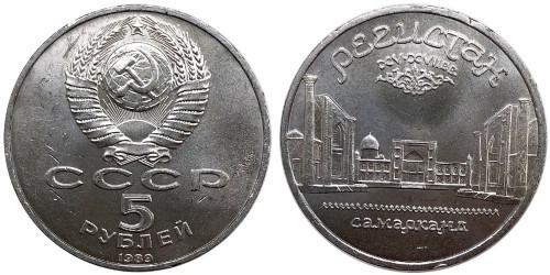 5 рублей 1989 СССР — Ансамбль Регистан в Самарканде