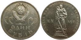 1 рубль 1965 СССР — 20 лет победы над фашистской Германией — уценка № 2