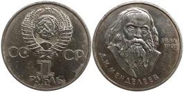 1 рубль 1984 СССР — 150 лет со дня рождения Дмитрия Ивановича Менделеева — уценка № 1