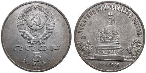 5 рублей 1988 СССР — Памятная монета с изображением памятника Тысячелетие России в Новгороде №1