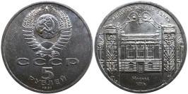 5 рублей 1991 СССР — Здание Государственного банка СССР в Москве — уценка № 1