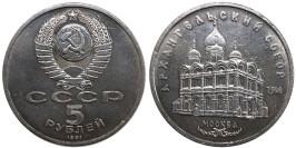 5 рублей 1991 СССР — Архангельский Собор, г. Москва — уценка № 1