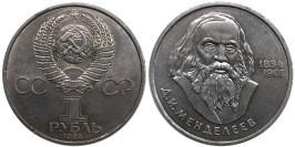 1 рубль 1984 СССР — 150 лет со дня рождения Дмитрия Ивановича Менделеева — уценка № 2