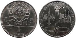 1 рубль 1980 СССР — XXII летние Олимпийские Игры, Москва 1980 — Олимпийский факел — уценка № 1