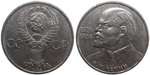 1 рубль 1985 СССР — 115 лет со дня рождения Владимира Ильича Ленина