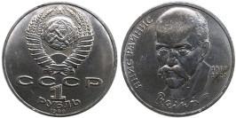 1 рубль 1990 СССР — 125 лет со дня рождения латышского писателя Яниса Райниса — уценка № 2