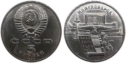 5 рублей 1990 СССР — Институт древних рукописей Матенадаран в Ереване №1