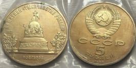 5 рублей 1988 СССР — Памятник «Тысячелетие России» в Новгороде Proof Пруф