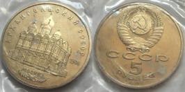 5 рублей 1991 СССР — Архангельский собор Proof Пруф