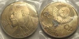 1 рубль 1985 СССР — 115-летие со дня рождения В.И.Ленина Proof Пруф — Новодел №1