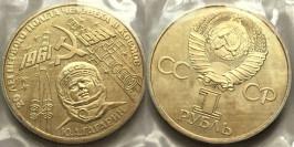 1 рубль 1981 СССР — 20-летие первого полета человека в космос — Ю. А. Гагарина Proof Пруф — Новодел