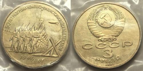 3 рубля 1991 СССР — 50 лет разгрома немецко-фашистских войск под Москвой Proof Пруф