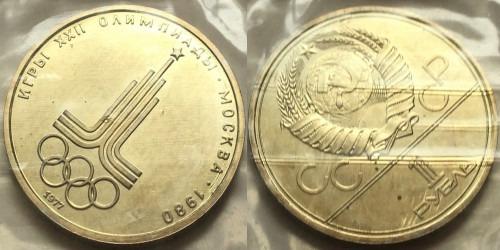 1 рубль 1977 СССР — XXII летние Олимпийские Игры, Москва 1980 — Эмблема Proof Пруф