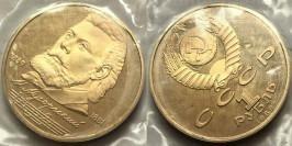 1 рубль 1989 СССР — 150 лет со дня рождения русского композитора М. П. Мусоргского Proof Пруф
