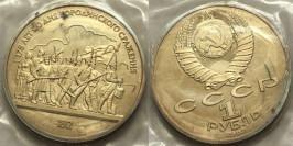 1 рубль 1987 СССР — 175 лет со дня Бородинского сражения, Барельеф Proof Пруф