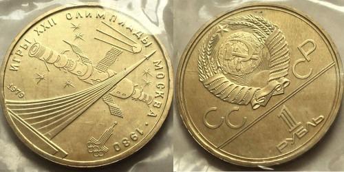 1 рубль 1979 СССР — XXII летние Олимпийские Игры, Москва 1980 — Космические исследования Proof Пруф