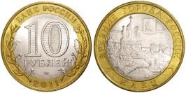 10 рублей 2011 Россия — Древние города России — Елец — СПМД