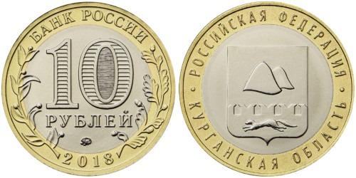 10 рублей 2018 Россия — Российская Федерация  — Курганская область — ММД — UNC