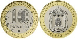 10 рублей 2017 Россия — Российская Федерация — Тамбовская область — ММД — UNC