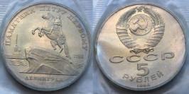 5 рублей 1988 СССР — Памятная монета с изображением памятника Петру Первому в Ленинграде Proof Пруф