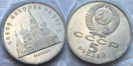 5 рублей 1989 СССР — Собор Покрова на рву в Москве Proof Пруф