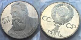 1 рубль 1985 СССР — 165 лет со дня рождения Фридриха Энгельса Proof Пруф — Новодел
