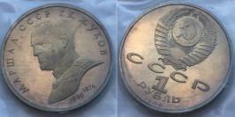 1 рубль 1990 СССР — Маршал Советского Союза Г. К. Жуков Proof Пруф №1