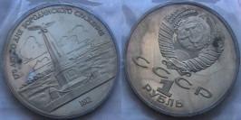 1 рубль 1987 СССР — 175 лет со дня Бородинского сражения, Памятник (обелиск) Proof Пруф